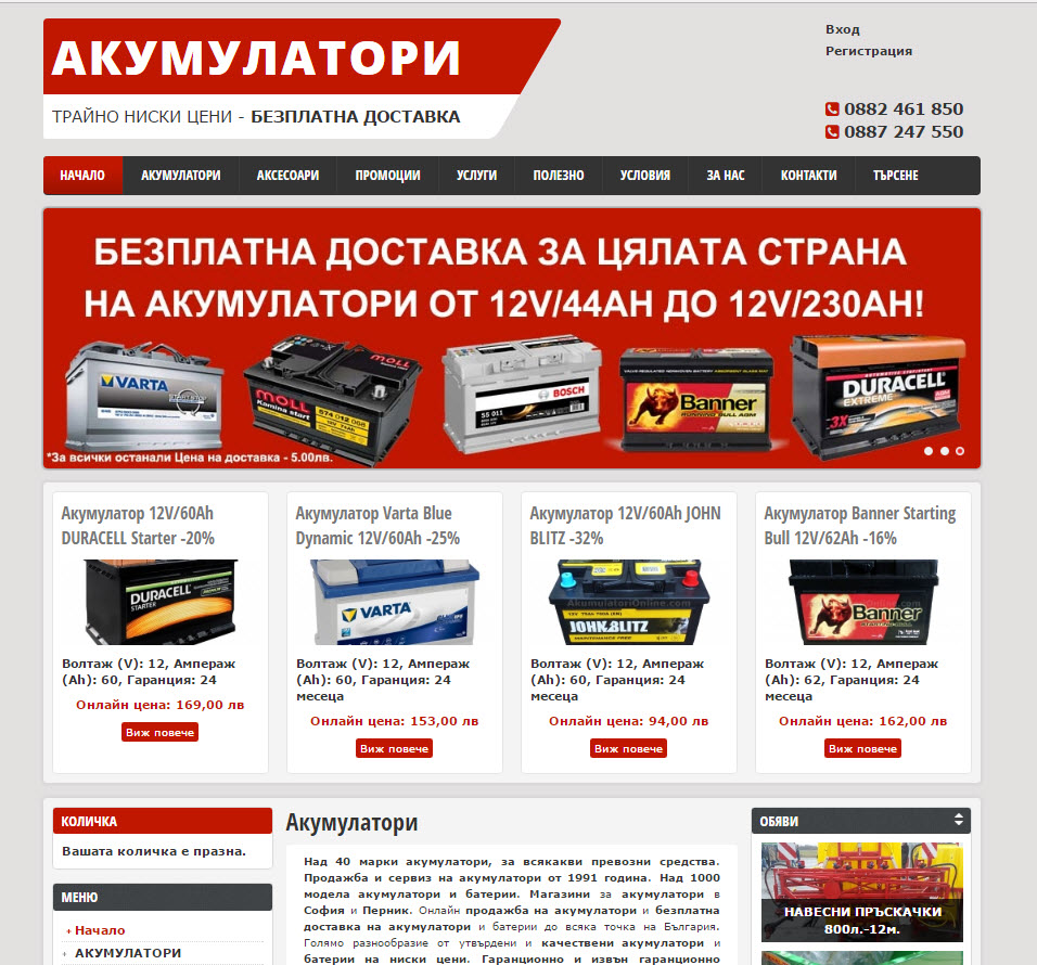 batteries online Drupal 7 website